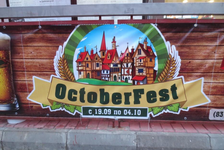 Oktoberfest in Kostroma © Wolfgang Stoephasius